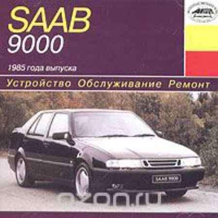Купить Saab 9000, 1985 года выпуска