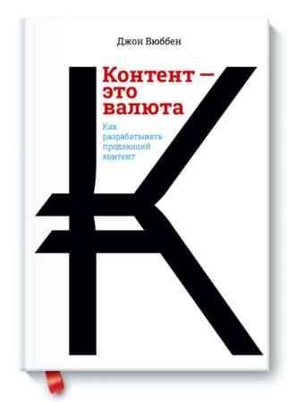 """Купить Джон Вюббен Книга """"Контент - это валюта. Как разрабатывать продающий контент"""" (твердый переплет)"""