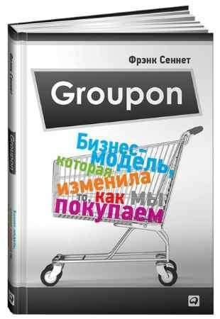"""Купить Фрэнк Сеннет Книга """"Groupon: Бизнес-модель, которая изменила то, как мы покупаем"""""""