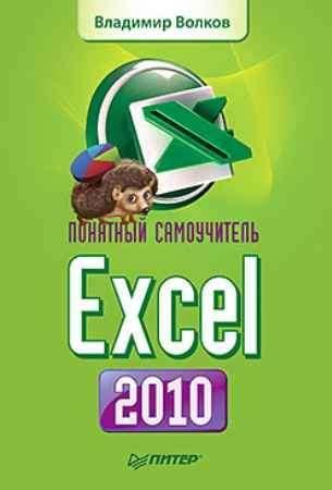 Купить Понятный самоучитель Excel 2010