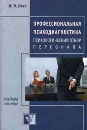 """Купить Игорь Носс Книга """"Профессиональная психодиагностика. Психологический отбор персонала"""""""