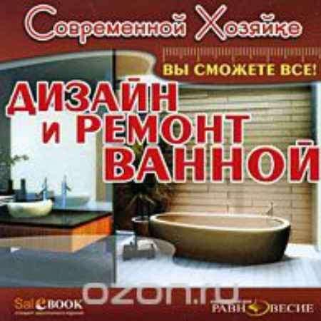 Купить Дизайн и ремонт ванной