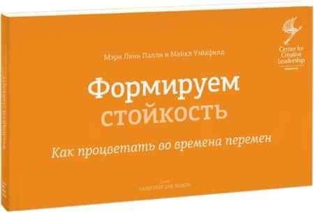 """Купить Майкл Уэйкфилд,Мэри Линн Палли Книга """"Формируем стойкость. Как процветать во времена перемен"""""""