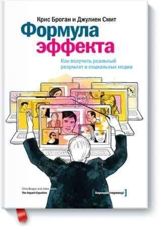 """Купить Джулиен Смит,Крис Броган Книга """"Формула эффекта. Как получить реальный результат в социальных медиа"""""""