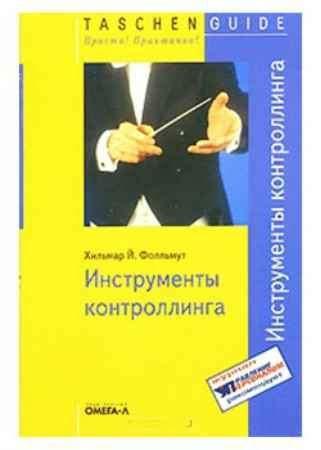 """Купить Хильмар Фольмут Книга """"Инструменты контроллинга"""" (мягкая обложка)"""