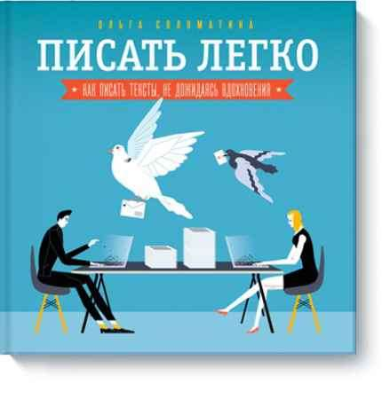 """Купить Ольга Соломатина Книга """"Писать легко. Как писать тексты, не дожидаясь вдохновения"""" (мягкая обложка)"""