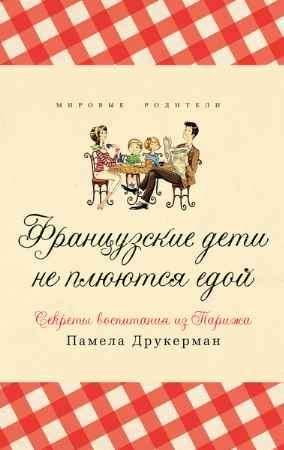 """Купить Памела Друкерман Книга """"Французские дети не плюются едой"""" (твердый переплет)"""
