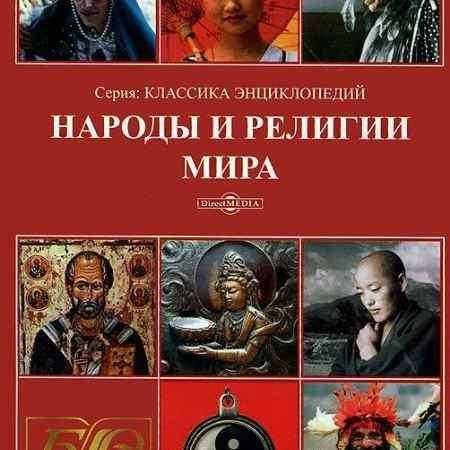 Купить Народы и религии мира