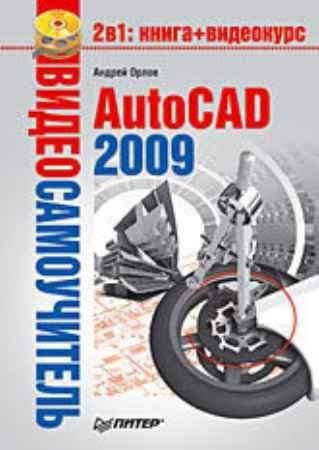 Купить Видеосамоучитель. AutoCAD 2009 (+CD)
