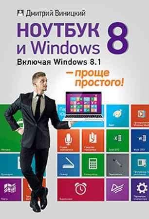 Купить Ноутбук и Windows 8 — проще простого!