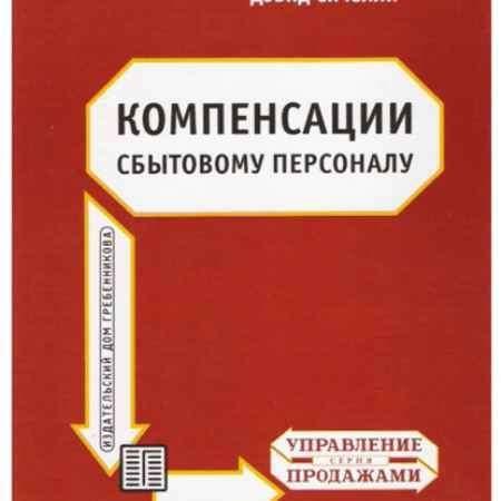 """Купить Дэвид Сичелли Книга """"Компенсации сбытовому персоналу: практическое руководство по разработке эффективных компенсационных программ"""""""