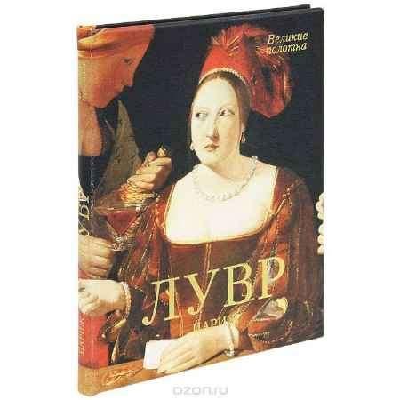 Купить Елена Матвеева Лувр. Париж (подарочное издание)
