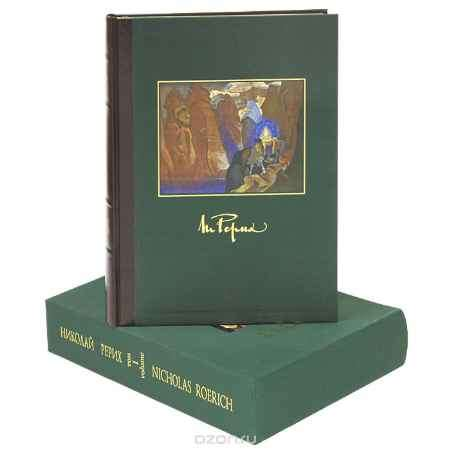 Купить Евгений Маточкин Николай Рерих. В 2 томах. Том 1 / Nicholas Roerich: In 2 Volumes: Volume 1 (эксклюзивное подарочное издание)
