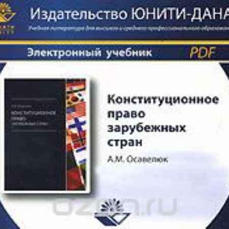 Купить Конституционное право зарубежных стран