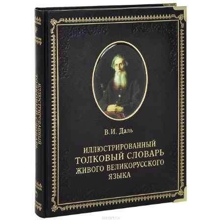 Купить В. И. Даль Иллюстрированный толковый словарь живого великорусского языка (подарочное издание)