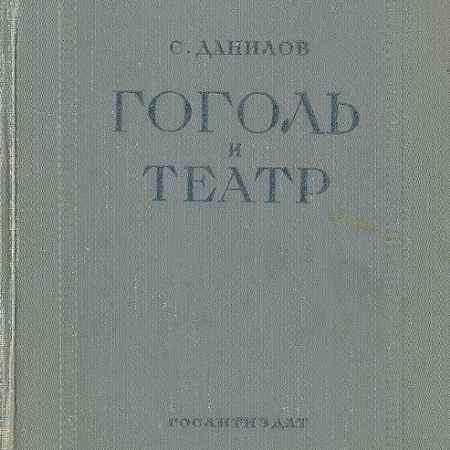 Купить С. Данилов Гоголь и театр