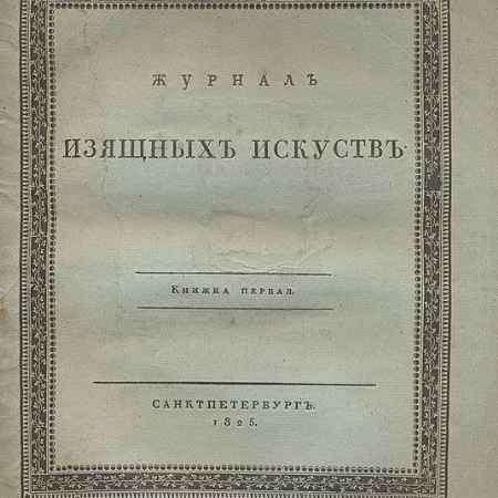 Купить Журнал изящных искусств. Книжка первая. 1825