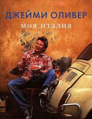 """Купить Джейми Оливер Книга """"Моя Италия"""""""