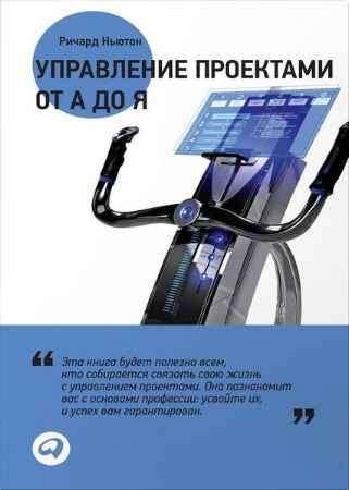 """Купить Ричард Ньютон Книга """"Управление проектами от А до Я"""""""