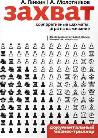 """Купить Артем Генкин,Александр Молотников Книга """"Захват. Корпоративные шахматы: игра на выживание"""""""