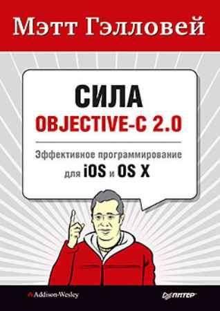 Купить Сила Objective-C 2.0. Эффективное программирование для iOS и OS X