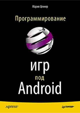 Купить Программирование игр под Android