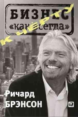 """Купить Ричард Брэнсон Книга """"К черту «бизнес как всегда»"""""""