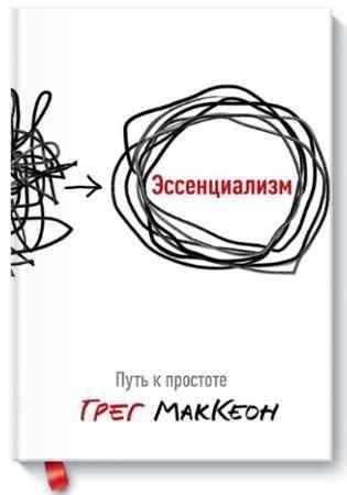 """Купить Грег МакКеон Книга """"Эссенциализм. Путь к простоте"""" (твердый переплет)"""
