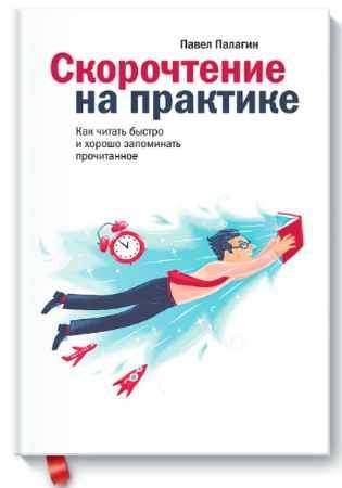 """Купить Павел Палагин Книга """"Скорочтение на практике. Как читать быстро и хорошо запоминать прочитанное"""" (твердый переплет)"""