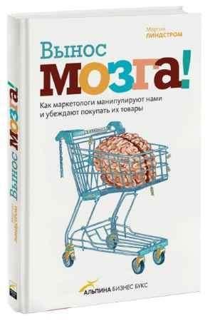 """Купить Мартин Линдстром Книга """"Вынос мозга. Как маркетологи манипулируют нами и убеждают покупать их товары"""""""