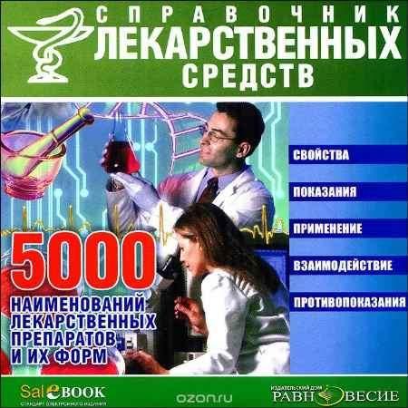 Купить Справочник лекарственных средств