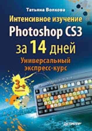 Купить Интенсивное изучение Photoshop CS3 за 14 дней. Универсальный экспресс-курс