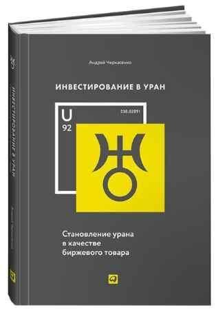 Купить Андрей Черкасенко КНИЖНЫЙ СТОК: Инвестирование в уран: Становление урана в качестве биржевого товара