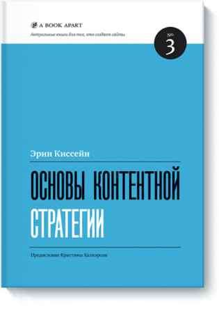 """Купить Эрин Киссейн Книга """"Основы контентной стратегии"""""""