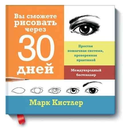 """Купить Марк Кистлер Книга """"Вы сможете рисовать через 30 дней. Простая пошаговая система, проверенная практикой"""" (твердый переплет)"""