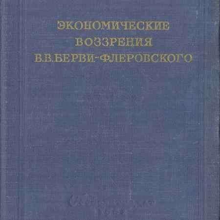Купить Г. Подоров Экономические воззрения В. В. Берви-Флеровского