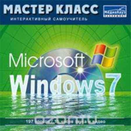 Купить Мастер-класс Microsoft Windows 7