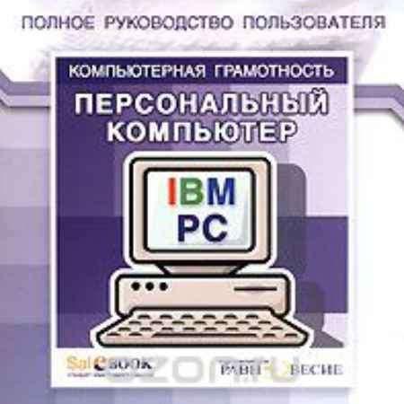 Купить Персональный компьютер. Полное руководство пользователя