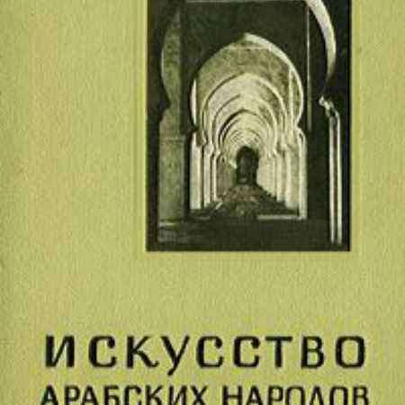 Купить Б. В. Веймарн, Т. П. Каптерева, А. Г. Подольский Искусство арабских народов