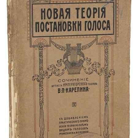Купить В. Л. Карелин Новая теория постановки голоса