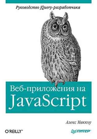 Купить Веб-приложения на JavaScript