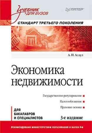 Купить Экономика недвижимости: Учебник для вузов. 3-е изд. Стандарт третьего поколения