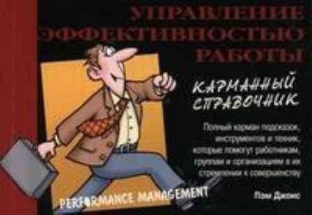 """Купить Пэм Джонс Книга """"Управление эффективностью работы. Карманный справочник"""""""