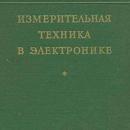 Купить Ф. Термен, Дж. Петтит Измерительная техника в электронике