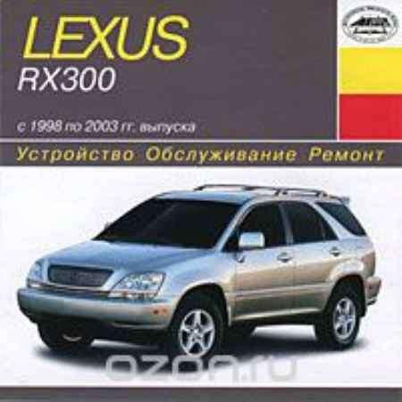 Купить Lexus RX300 c 1998 по 2003 гг. выпуска