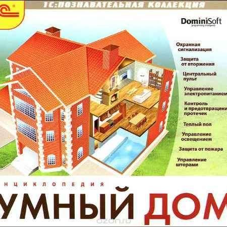 Купить Умный дом. Энциклопедия