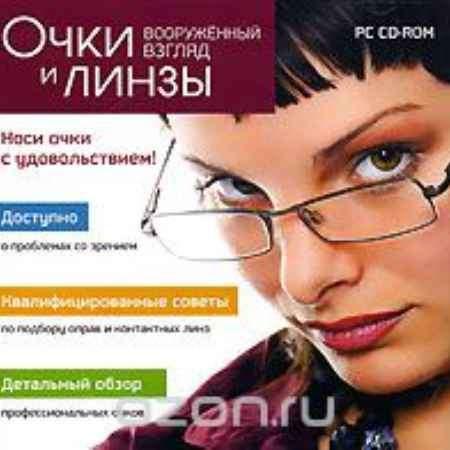 Купить Очки и линзы: Вооруженный взгляд