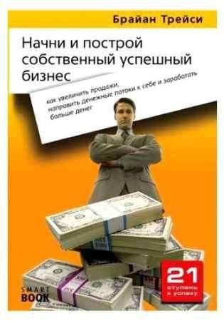 """Купить Брайан Трейси Книга """"Начни и построй собственный успешный бизнес. Как увеличить продажи, направить денежные потоки к себе и зарабатывать больше денег"""" (мягкая обложка)"""