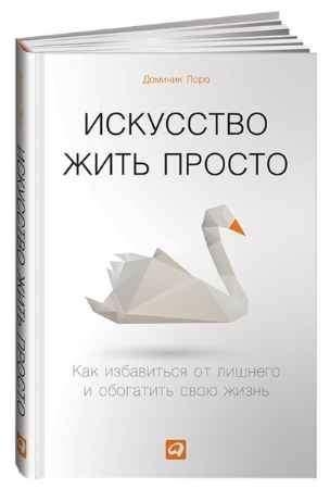 """Купить Доминик Лоро Книга """"Искусство жить просто. Как избавиться от лишнего и обогатить свою жизнь"""" (твердый переплет)"""