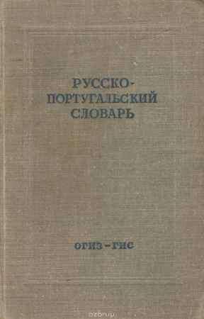 Купить Русско-португальский словарь